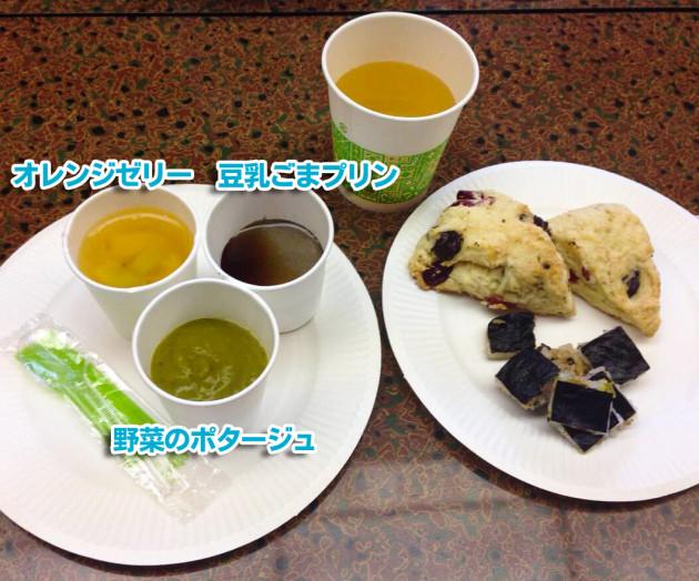 豆乳ごまプリン、野菜のポタージュ、豆腐スコーン、米煎餅